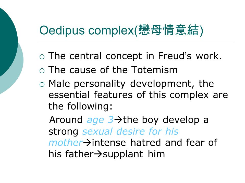 Oedipus complex( 戀母情意結 )  The central concept in Freud ' s work.