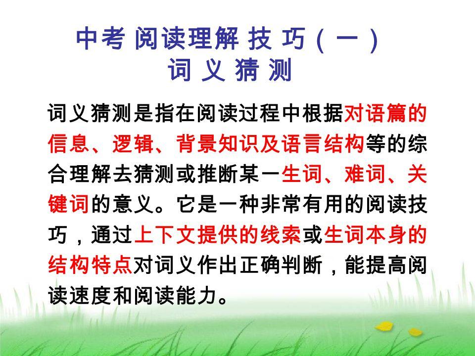 中考阅读理解的主要题型 一、细节理解题 二、词义推断题 三、逻辑推理题 四、归纳概括题