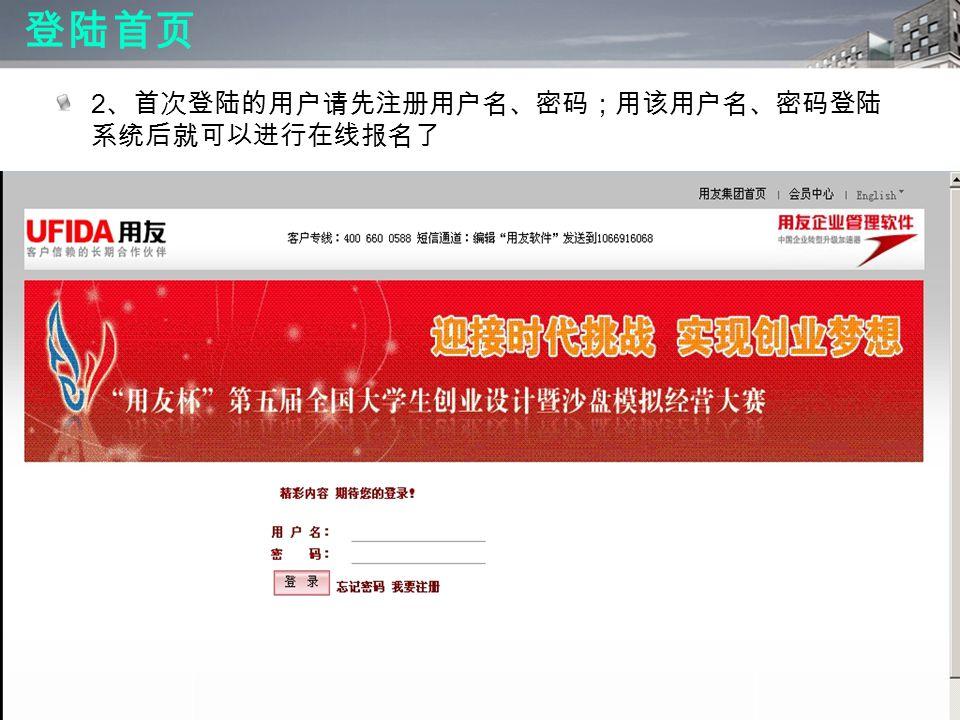 2 、首次登陆的用户请先注册用户名、密码;用该用户名、密码登陆 系统后就可以进行在线报名了 登陆首页