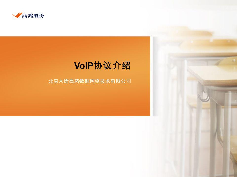 VoIP 协议介绍 北京大唐高鸿数据网络技术有限公司 由 NordriDesign 提供 www.nordridesign.com