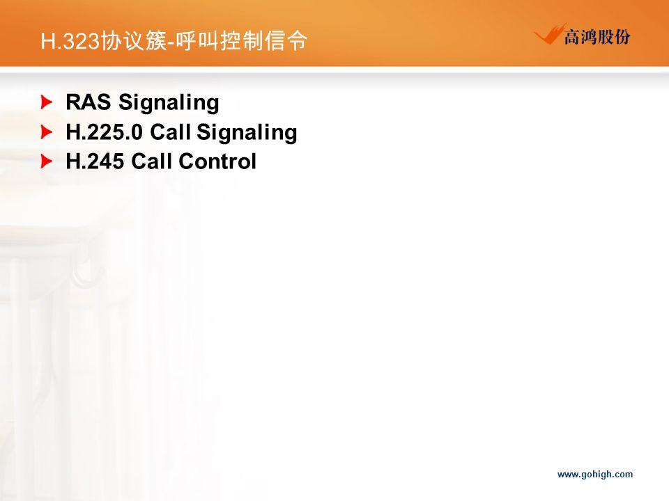 www.gohigh.com H.323 协议簇 - 呼叫控制信令 RAS Signaling H.225.0 Call Signaling H.245 Call Control