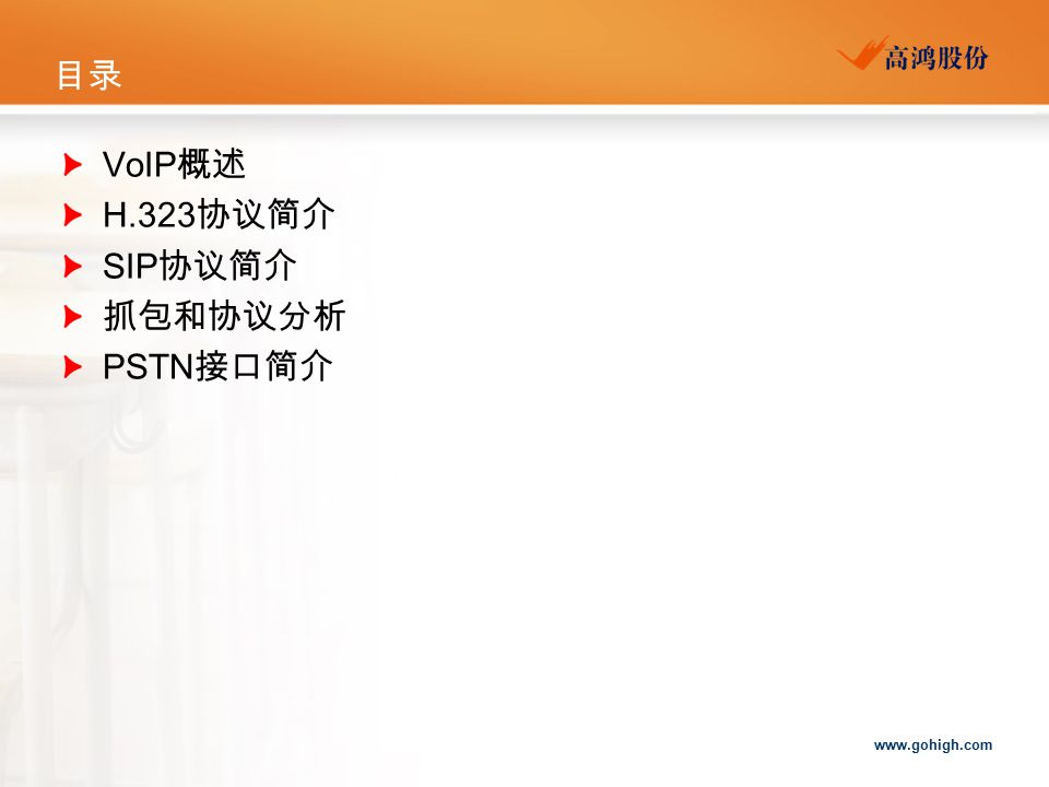 www.gohigh.com 目录 VoIP 概述 H.323 协议简介 SIP 协议简介 抓包和协议分析 PSTN 接口简介