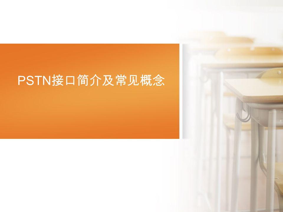 PSTN 接口简介及常见概念