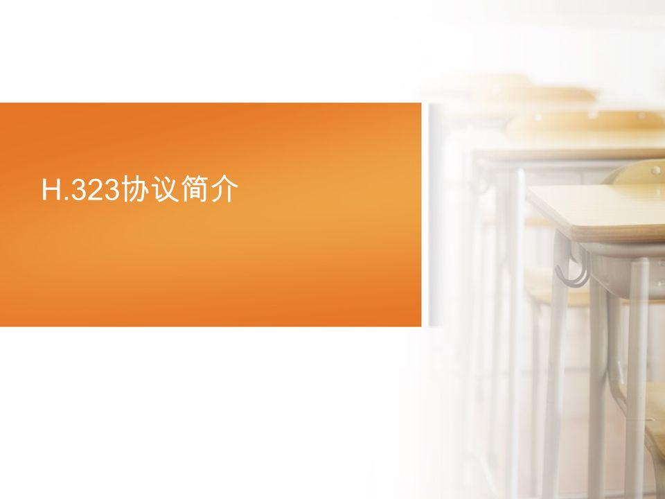 H.323 协议简介
