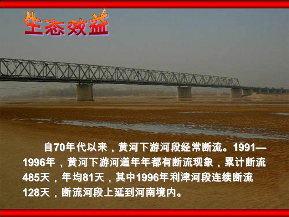 自70年代以来,黄河下游河段经常断流。1991— 1996年,黄河下游河道年年都有断流现象,累计断流 485天,年均81天,其中1996年利津河段连续断流 128天,断流河段上延到河南境内。