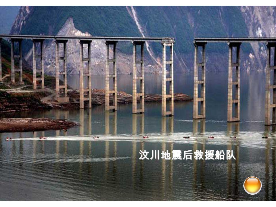 唐家山堰塞湖抢险 紫平铺大坝 汶川地震后救援船队