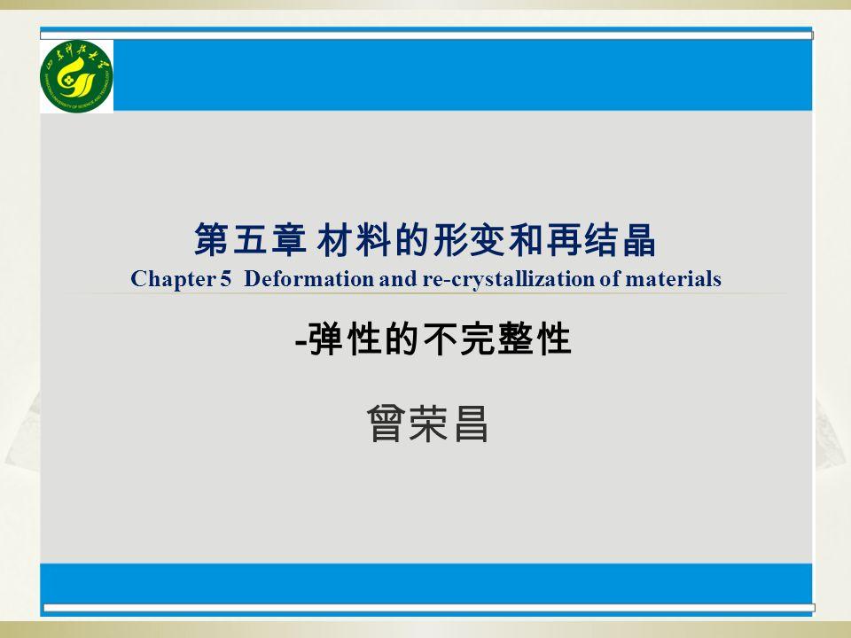 曾荣昌 第五章 材料的形变和再结晶 Chapter 5 Deformation and re-crystallization of materials - 弹性的不完整性