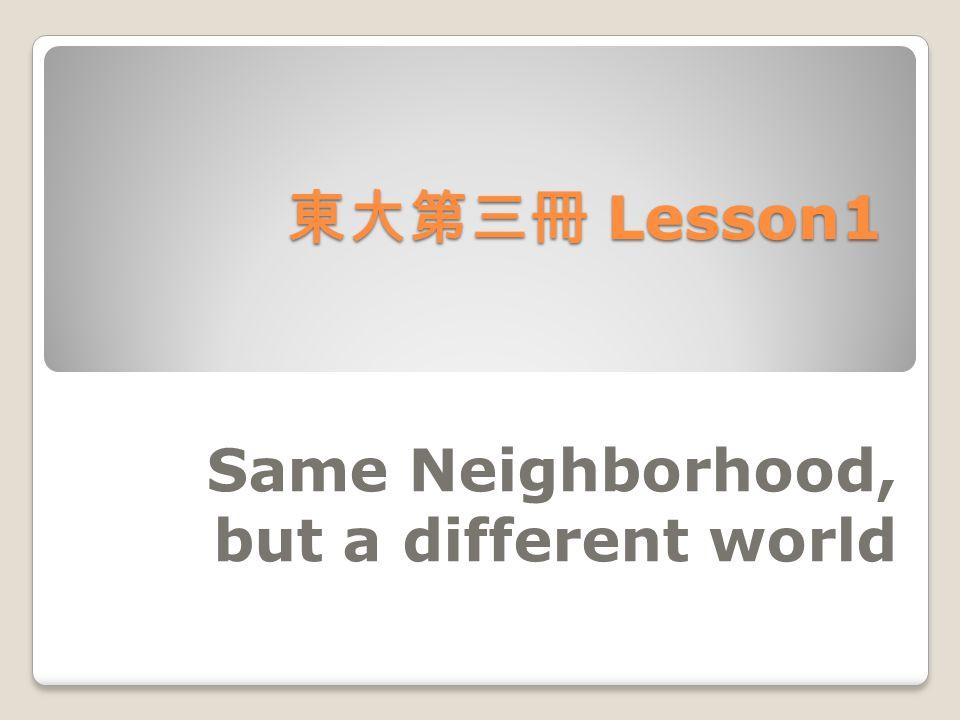 東大第三冊 Lesson1 東大第三冊 Lesson1 Same Neighborhood, but a different world