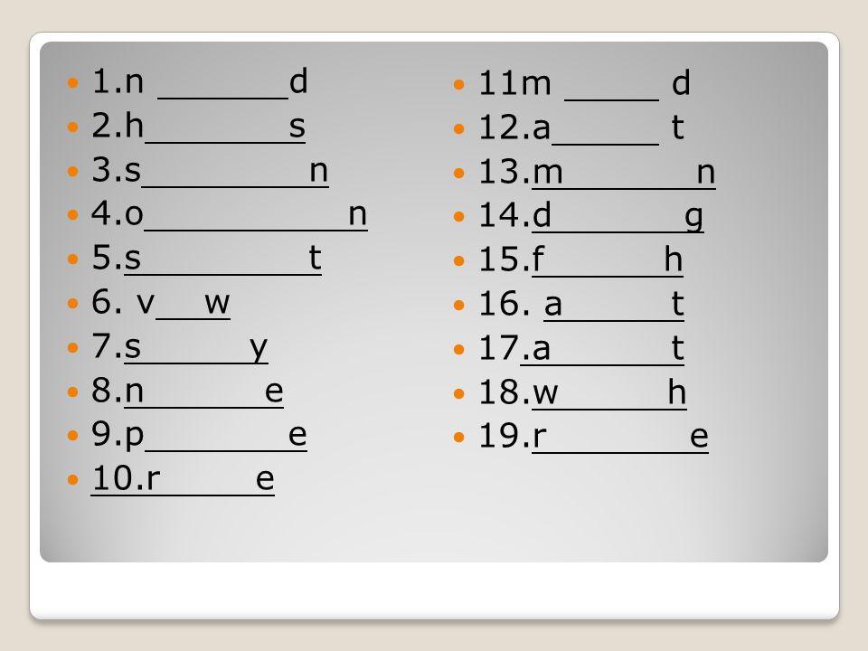 1.n d 2.h s 3.s n 4.o n 5.s t 6. v w 7.s y 8.n e 9.p e 10.r e 11m d 12.a t 13.m n 14.d g 15.f h 16. a t 17.a t 18.w h 19.r e