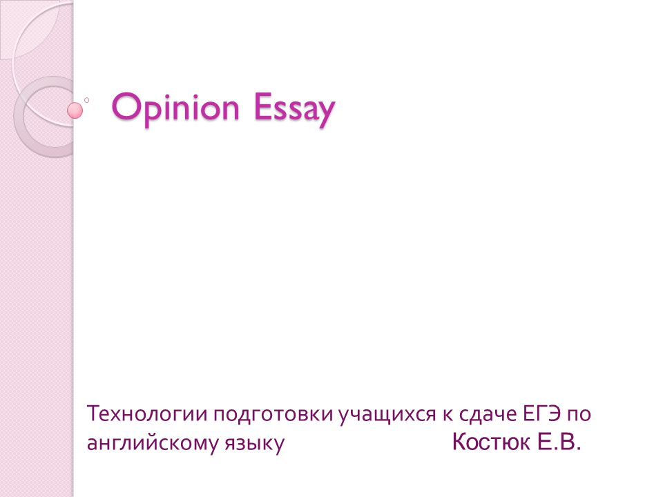 essays opinions technology