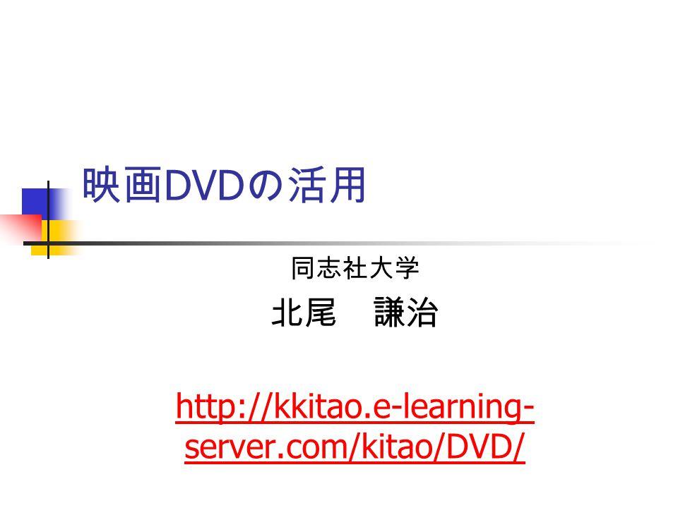 映画 DVD の活用 同志社大学 北尾 謙治 http://kkitao.e-learning- server.com/kitao/DVD/