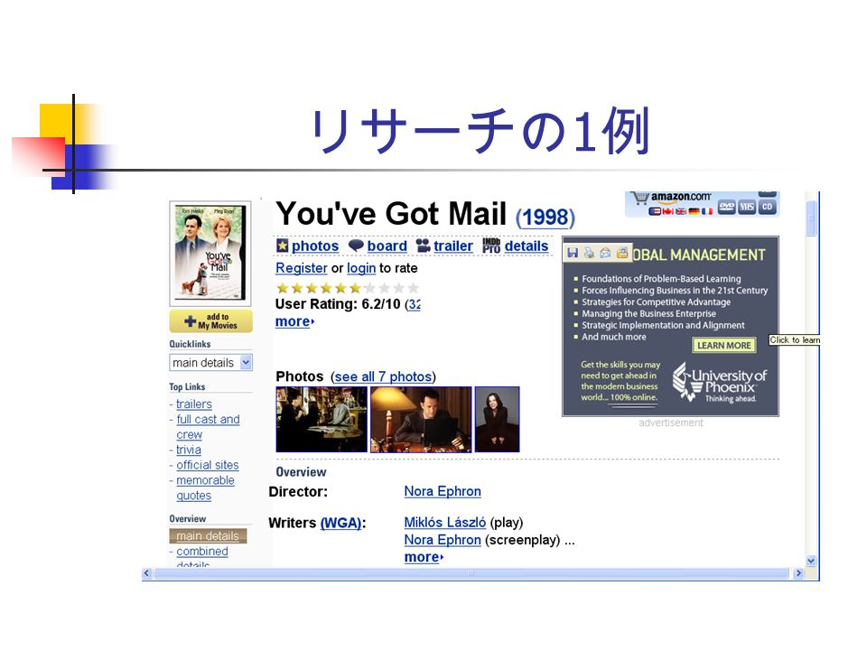 You ' ve Got Mail 1998 年 俳優 Tom Hanks Joe Fox, whose family owns a large bookstore chain, Fox Books Meg Ryan Kathleen, who owns a small independent children ' s bookstore