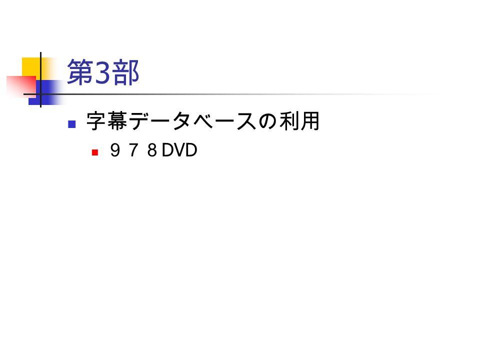 第 3 部 字幕データベースの利用 978 DVD