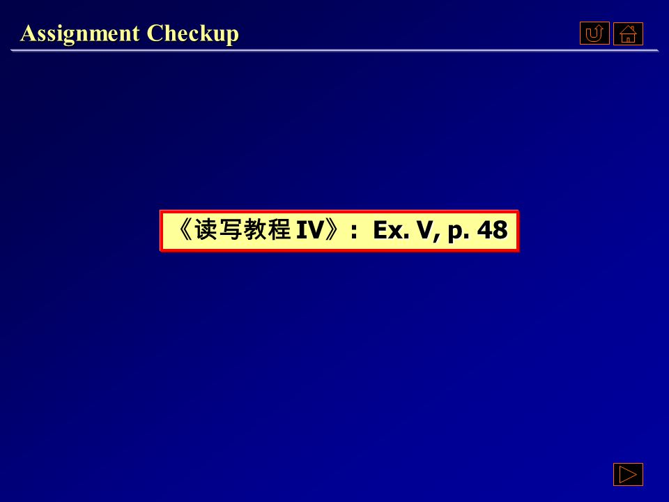 Assignment Checkup Ex. V, p. 48 《读写教程 IV 》 : Ex. V, p. 48