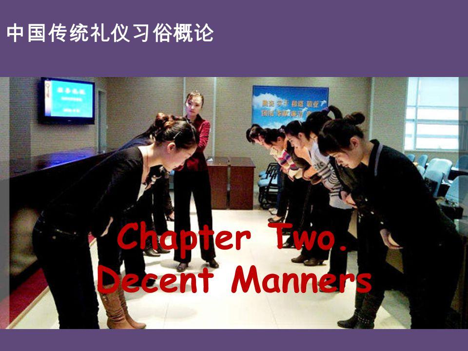 中国传统礼仪习俗概论 Chapter Two. Decent Manners