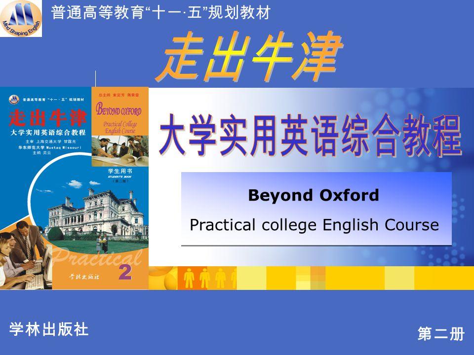 学林出版社 第二册 普通高等教育 十一 · 五 规划教材 Beyond Oxford Practical college English Course Beyond Oxford Practical college English Course