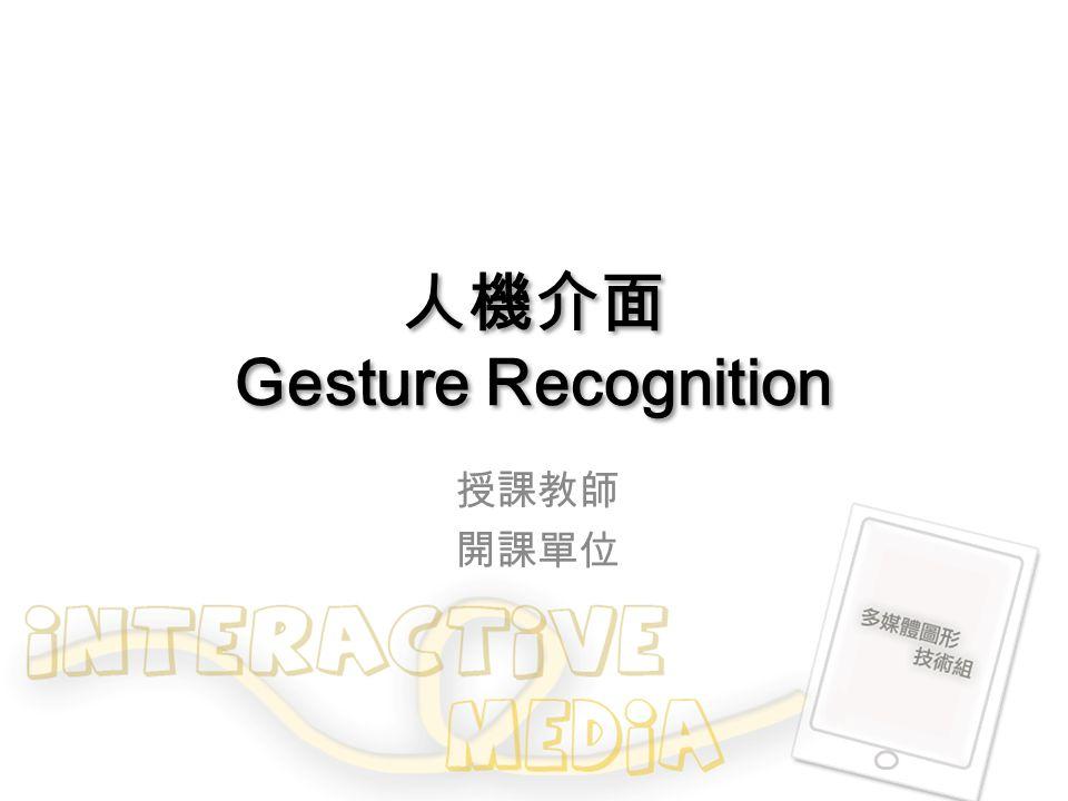 人機介面 Gesture Recognition 授課教師 開課單位