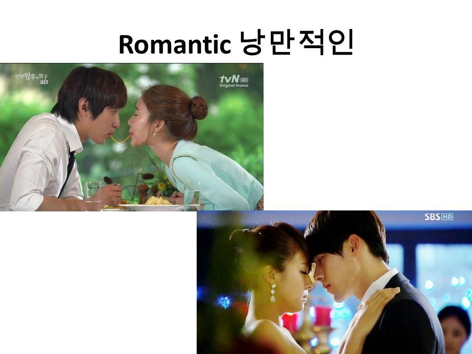 Romantic 낭만적인