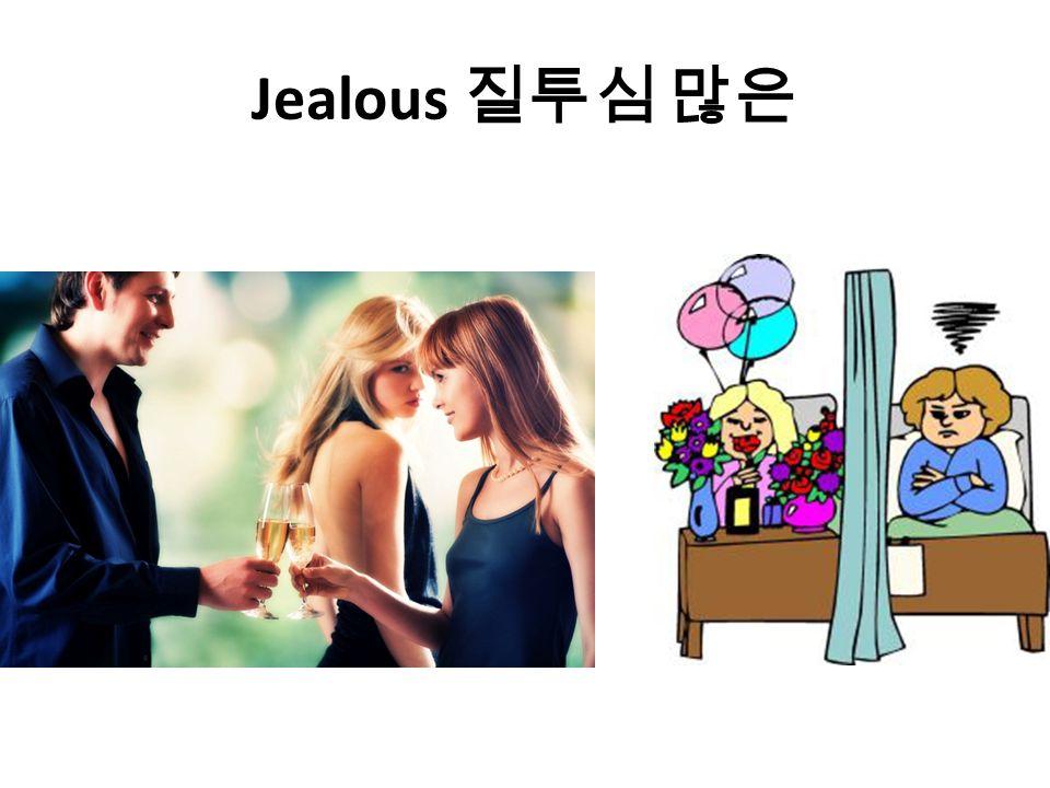 Jealous 질투심 많은