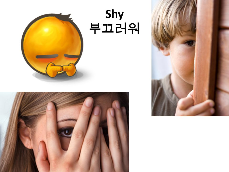 Shy 부끄러워