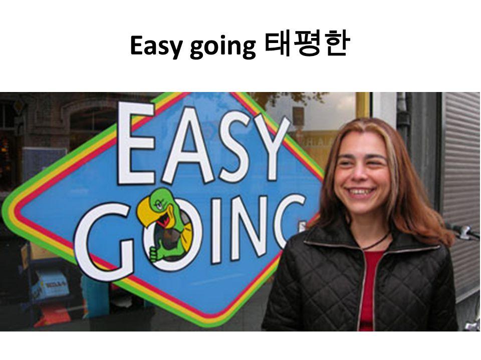 Easy going 태평한