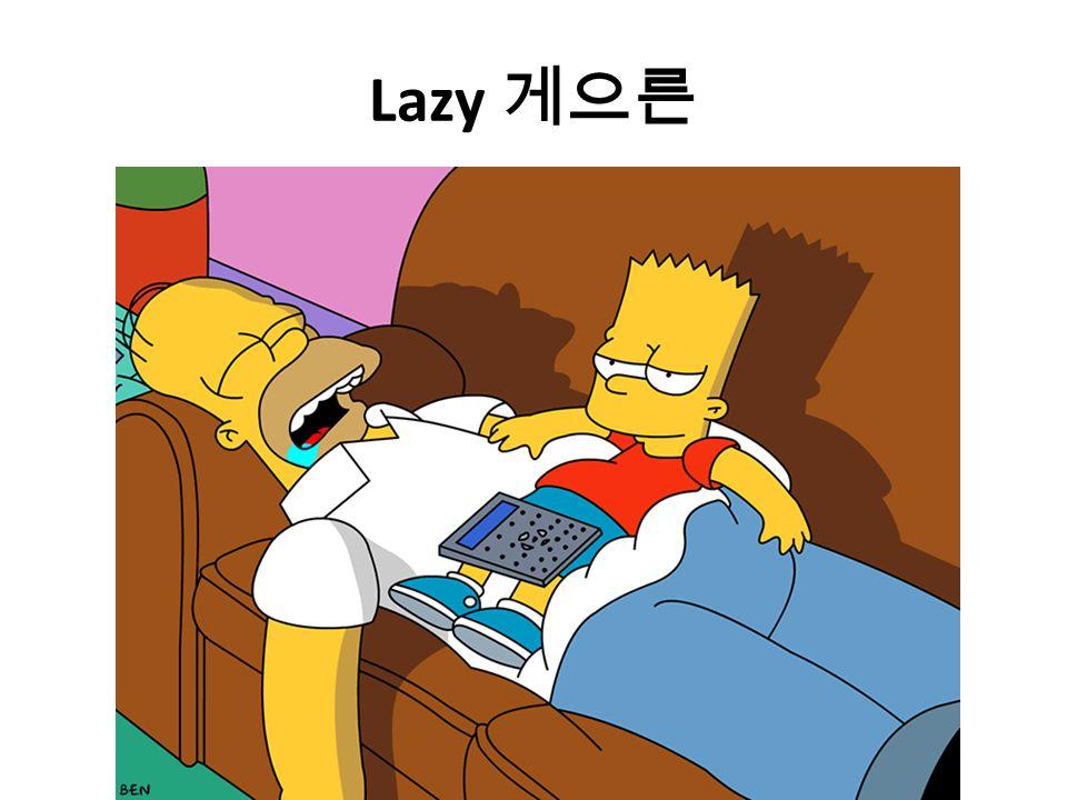 Lazy 게으른