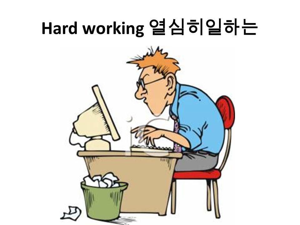 Hard working 열심히일하는