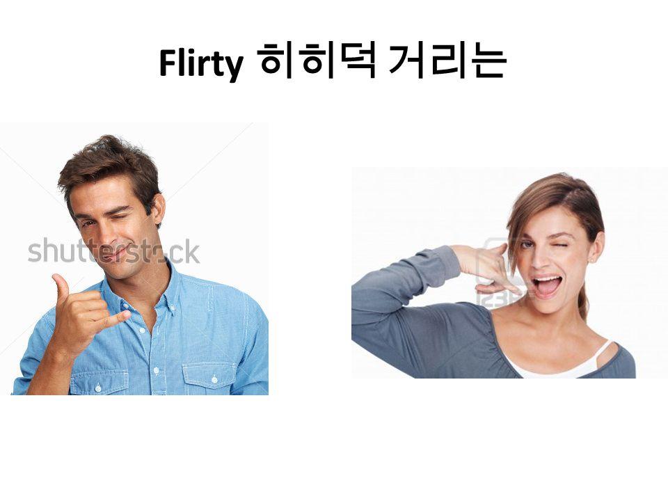Flirty 히히덕 거리는
