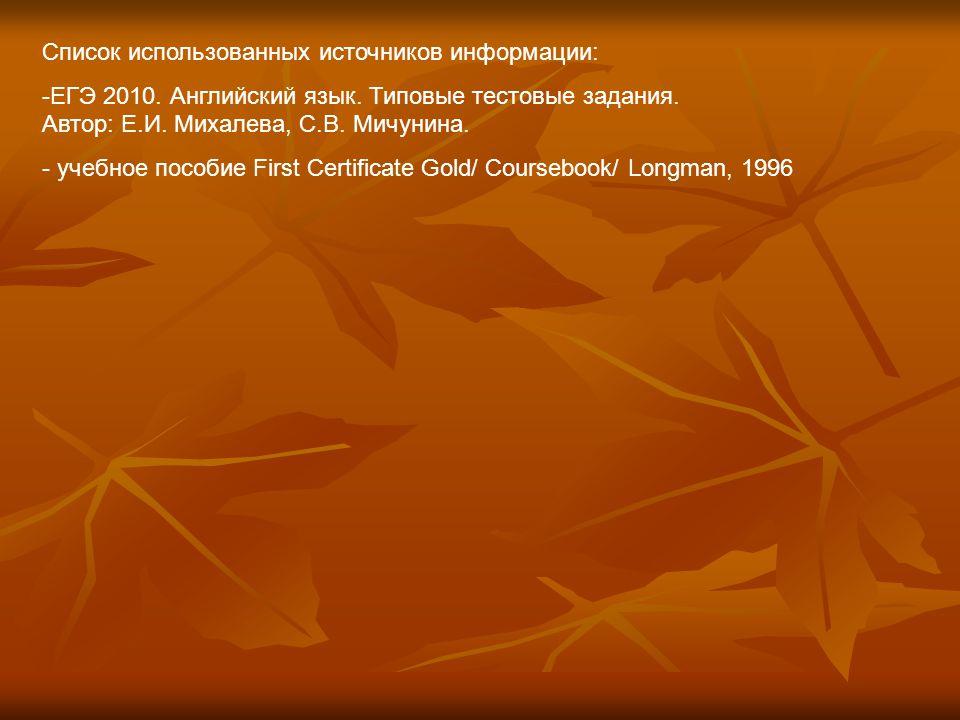 Список использованных источников информации: -ЕГЭ 2010. Английский язык. Типовые тестовые задания. Автор: Е.И. Михалева, С.В. Мичунина. - учебное посо