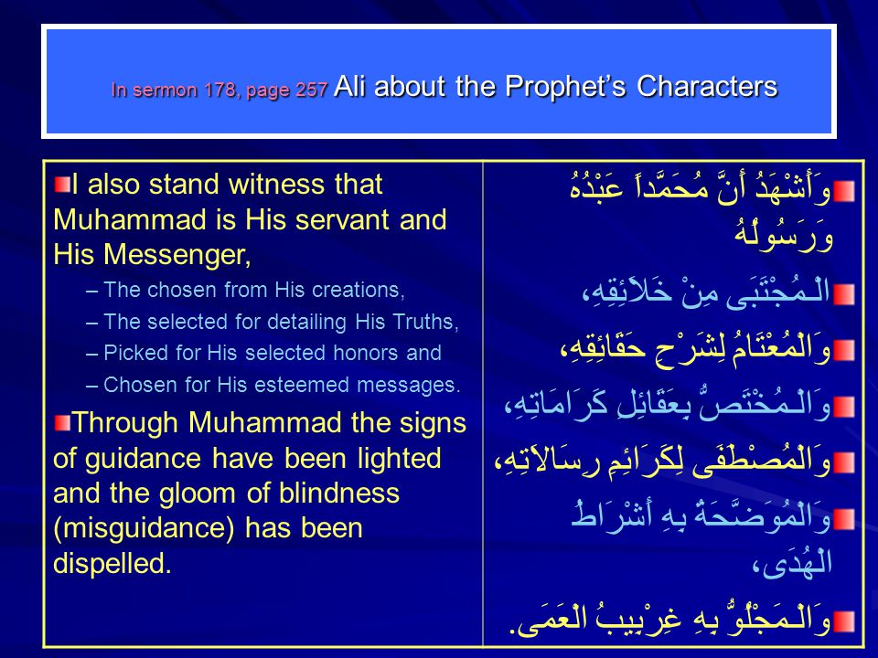 In sermon 178, page 257 Ali about the Prophet's Characters I also stand witness that Muhammad is His servant and His Messenger, –The chosen from His c