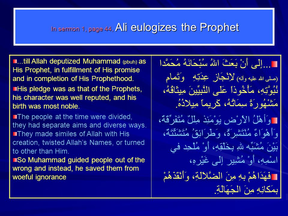 In sermon 1, page 44, Ali eulogizes the Prophet...till Allah deputized Muhammad (pbuh) as His Prophet, in fulfillment of His promise and in completion