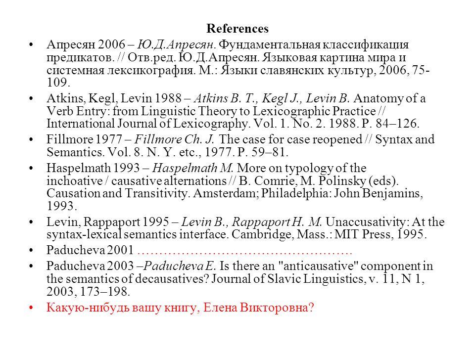 References Апресян 2006 – Ю.Д.Апресян. Фундаментальная классификация предикатов.