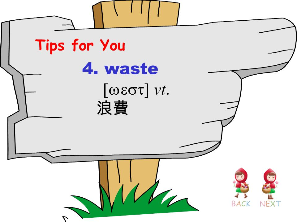 4. waste [west] vt. 浪費 Tips for You