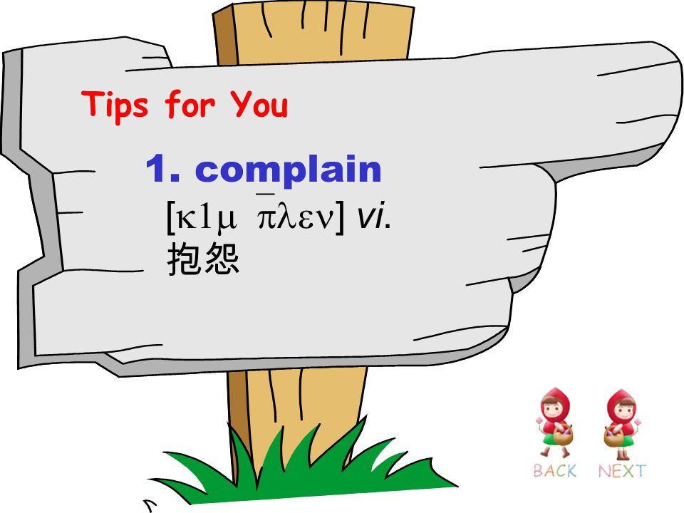 Tips for You 1. complain [k1m`plen] vi. 抱怨