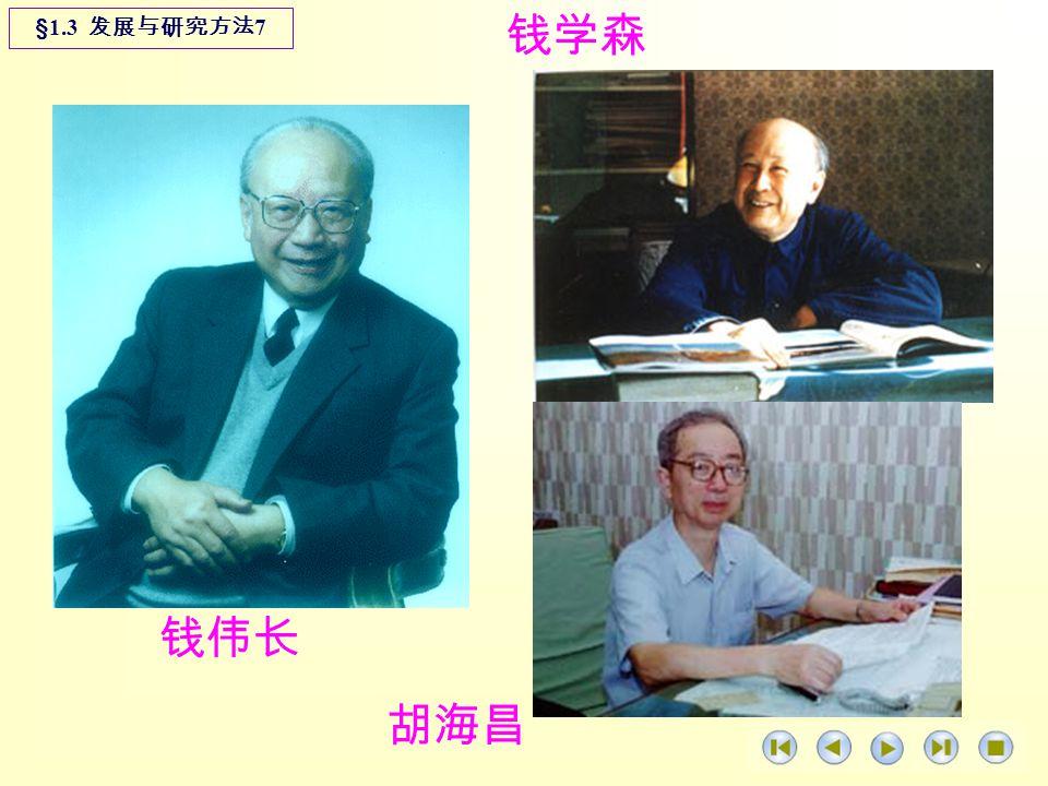钱伟长 钱学森 胡海昌 §1.3 发展与研究方法 7