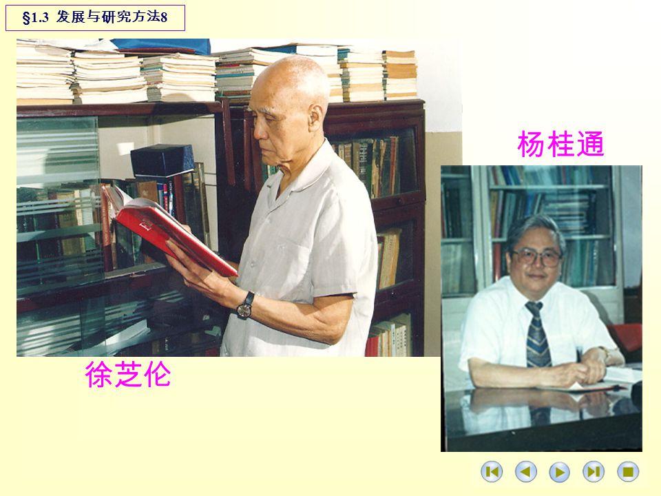 徐芝伦 杨桂通 §1.3 发展与研究方法 8
