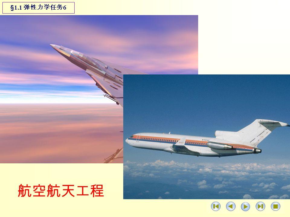 航空航天工程 §1.1 弹性力学任务 6