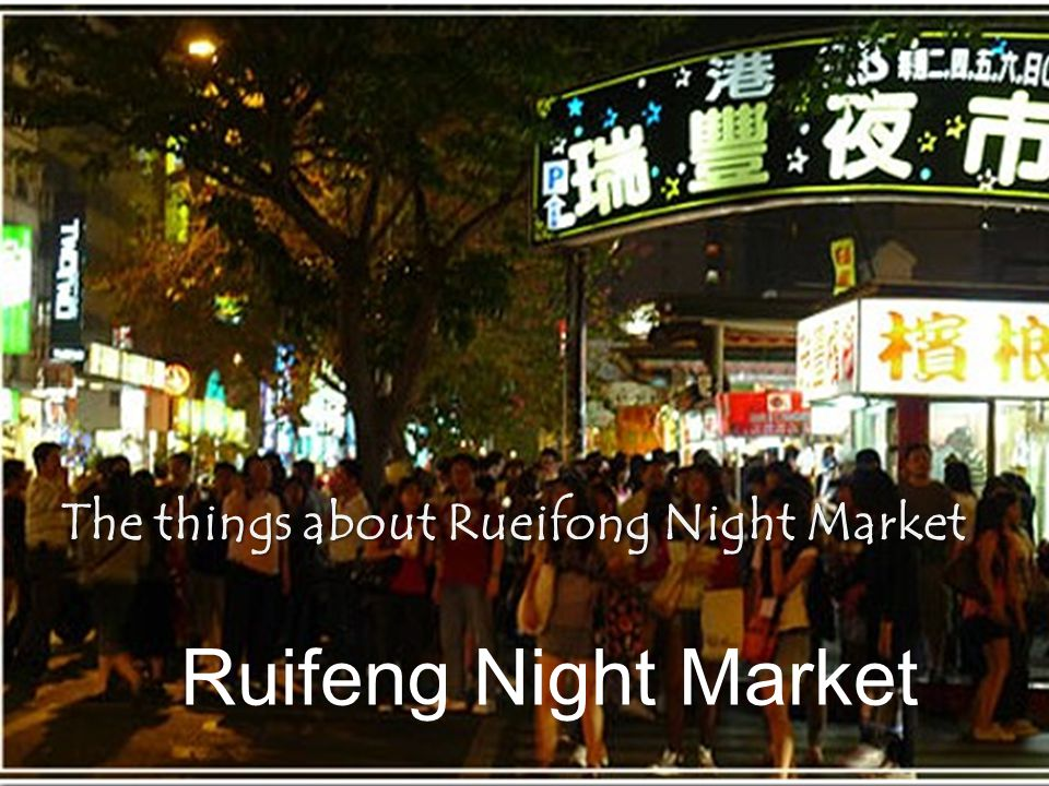 Ruifeng Night Market The things about Rueifong Night Market
