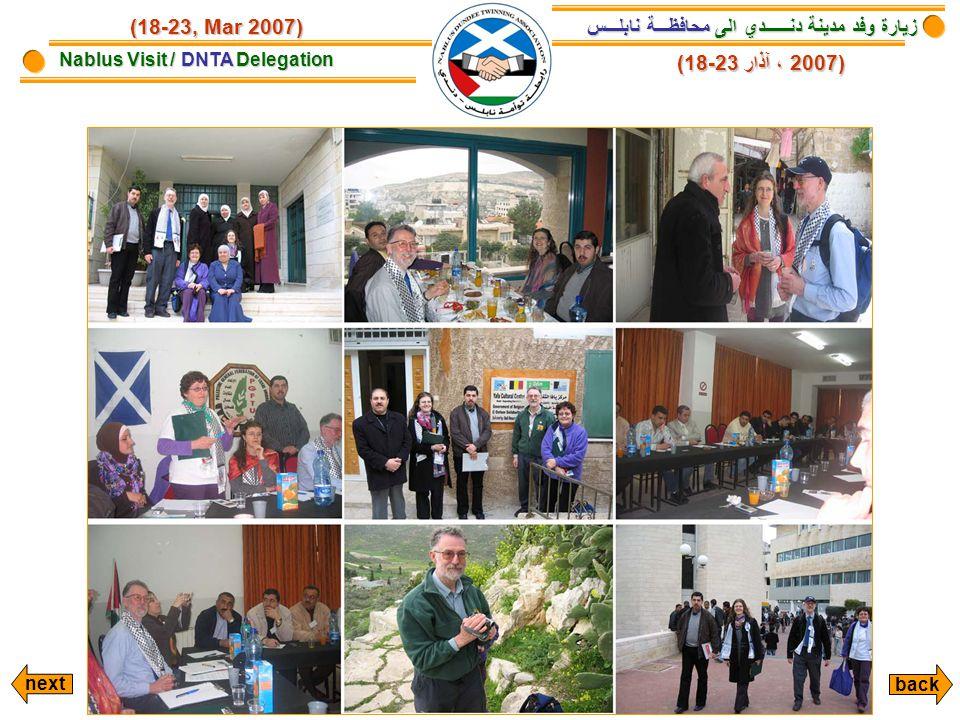 زيارة وفد مدينة دنــــــدي الى محافظـــة نابلـــس زيارة وفد مدينة دنــــــدي الى محافظـــة نابلـــس Nablus Visit / DNTA Delegation (18-23, Mar 2007) (18-23 آذار ، 2007) next back