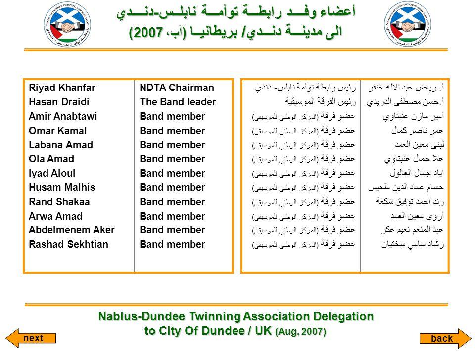أعضاء وفــــد رابطـــة توأمـــة نابلــس-دنــــدي الى مدينـــة دنـــدي/ بريطانيــا (آب، 2007) Nablus-Dundee Twinning Association Delegation to City Of