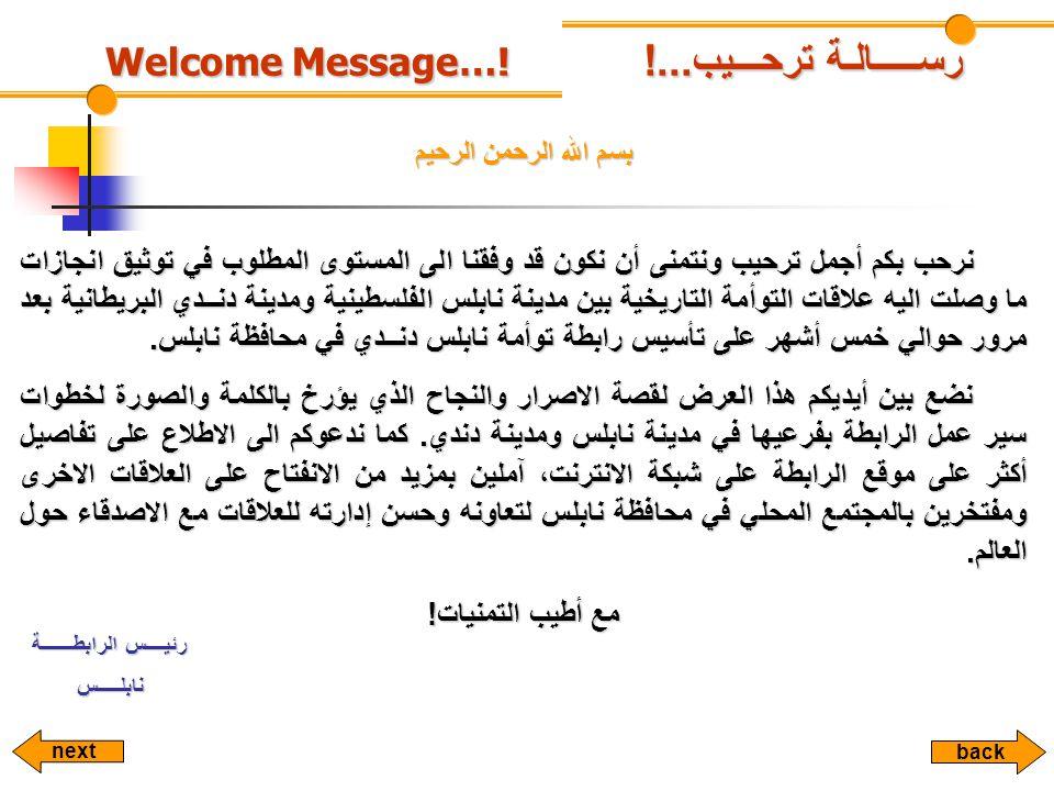 رســـــالـة ترحـــيب.... Welcome Message…. رســـــالـة ترحـــيب....