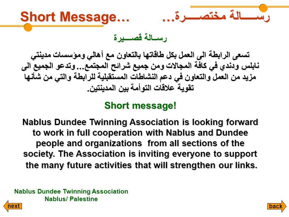 رســـــالة مختصـــــرة… Short Message… Nablus Dundee Twinning Association Nablus/ Palestine رســالة قصــــيرة تسعى الرابطة الى العمل بكل طاقاتها بالتع