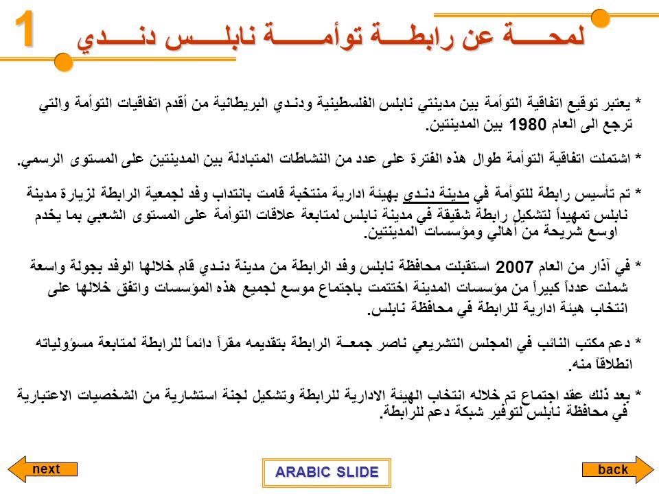 لمحـــــة عن رابطــــة توأمـــــــة نابلـــــس دنـــــدي * يعتبر توقيع اتفاقية التوأمة بين مدينتي نابلس الفلسطينية ودنـدي البريطانية من أقدم اتفاقيات
