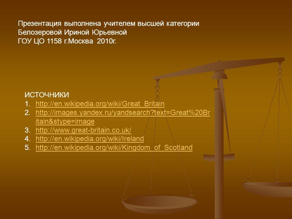 Презентация выполнена учителем высшей категории Белозеровой Ириной Юрьевной ГОУ ЦО 1158 г.Москва 2010г.