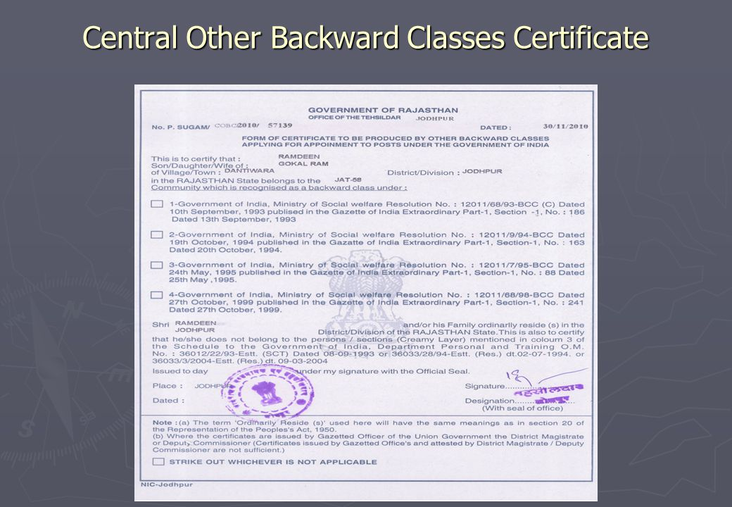 Central Other Backward Classes Certificate
