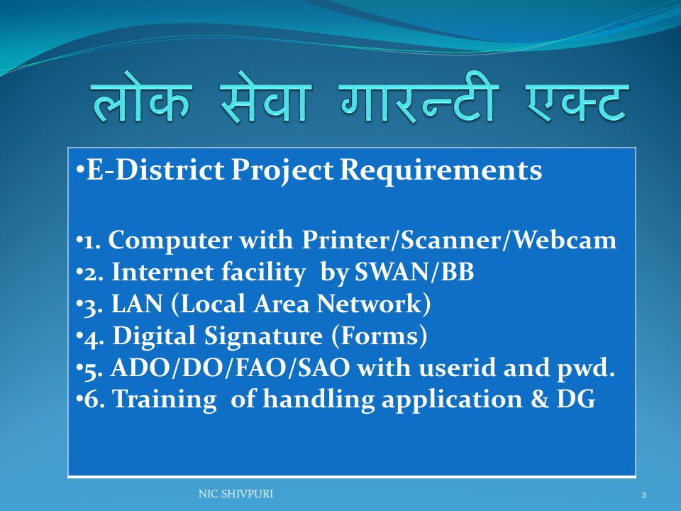 NIC SHIVPURI E-District Project Requirements 1. Computer with Printer/Scanner/Webcam 2.
