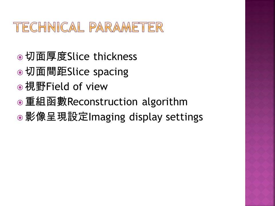  切面厚度 Slice thickness  切面間距 Slice spacing  視野 Field of view  重組函數 Reconstruction algorithm  影像呈現設定 Imaging display settings