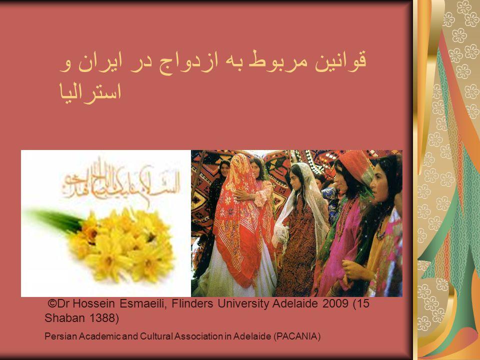قوانین مربوط به ازدواج در ایران و استرالیا ©Dr Hossein Esmaeili, Flinders University Adelaide 2009 (15 Shaban 1388) Persian Academic and Cultural Association in Adelaide (PACANIA)