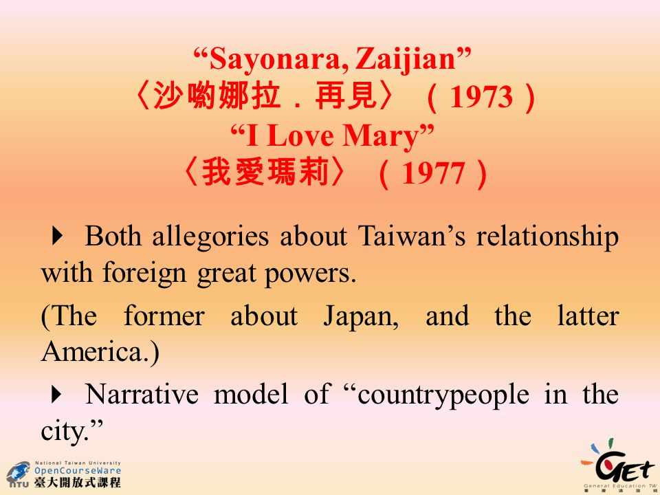  Both allegories about Taiwan's relationship with foreign great powers.