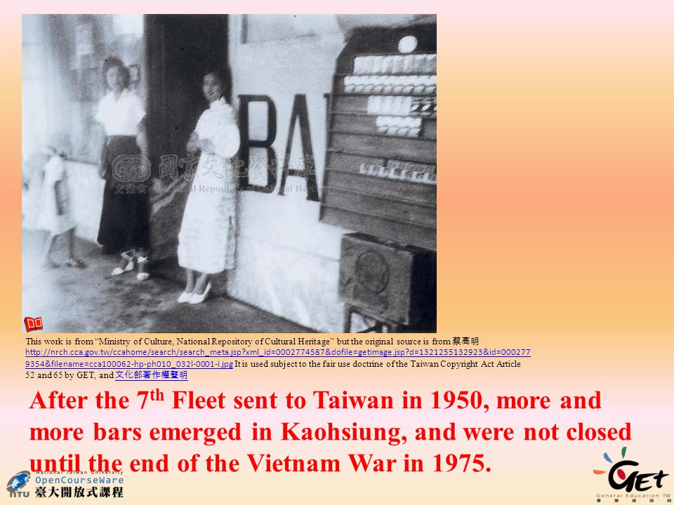 After the 7 th Fleet sent to Taiwan in 1950, more and more bars emerged in Kaohsiung, and were not closed until the end of the Vietnam War in 1975.